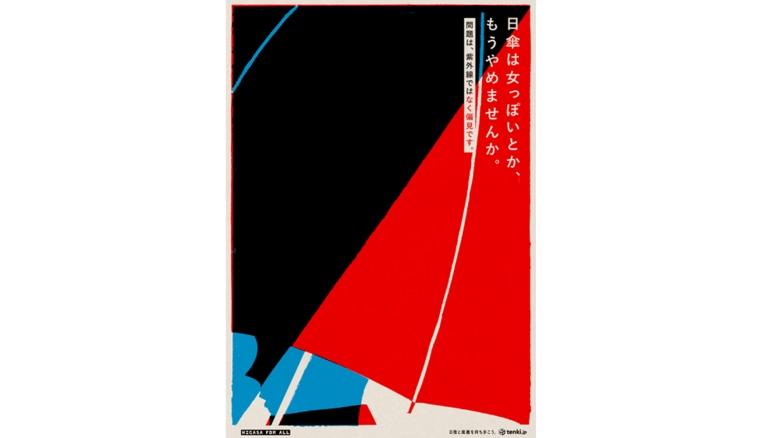 「日傘は女っぽいとか、もうやめませんか」話題の熱中症対策ポスターの真意を日本気象協会に聞いた