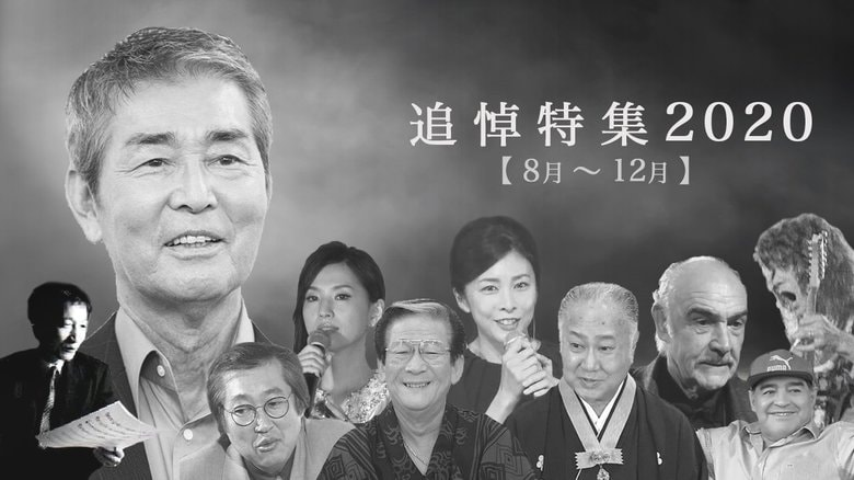 渡哲也さん・竹内結子さん…2020年亡くなった著名人の墓碑銘【8月~12月】