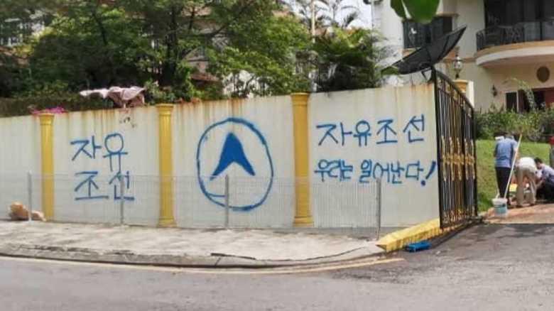 元被告釈放の直後に、北朝鮮大使館の壁に謎の落書き…背後に民間団体「自由朝鮮」関与か?