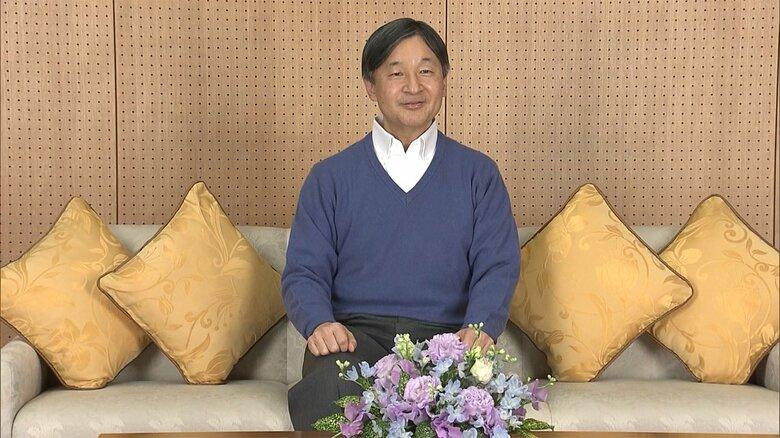 「コロナ禍を忍耐強く乗り越える先に、明るい将来が開ける」天皇陛下61歳誕生日【会見全文1】