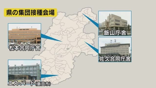 県が「集団接種」4会場設置へ 一会場一日数百人程度を想定 市町村の接種を後押し