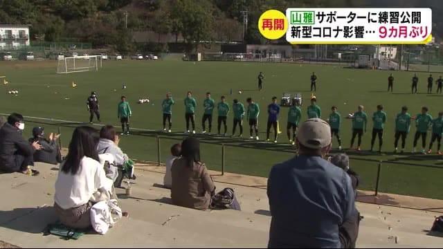 J2松本山雅 9カ月ぶりにサポーターに練習を公開 人数は50人に制限 「選手の生の声聞けてよかった」