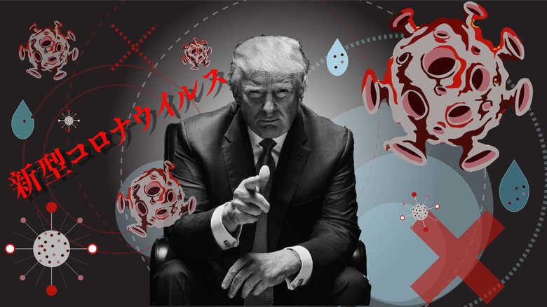 新型コロナウイルスはトランプ大統領の再選戦略を狂わすアキレス腱になるのか