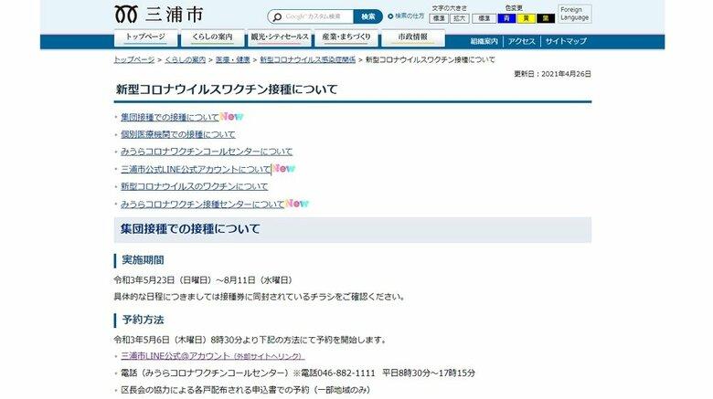 神奈川・三浦市 高齢者への新型コロナワクチン接種予約を5月6日より開始
