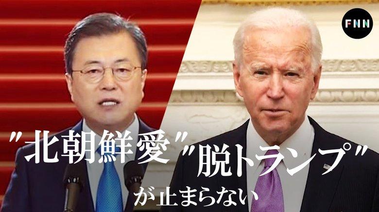 """韓国では""""北朝鮮愛""""が止まらない アメリカでは""""脱トランプ""""が止まらない【世界イッキ見】"""