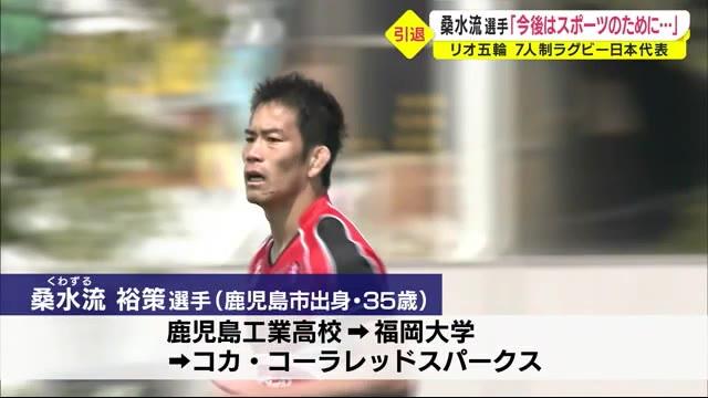 リオ五輪 7人制ラグビー日本代表・桑水流選手(鹿児島市出身)引退