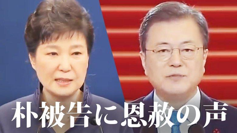 保守派内部分裂が狙いか「懲役22年朴被告に恩赦を」韓国文大統領の判断は【世界イッキ見】