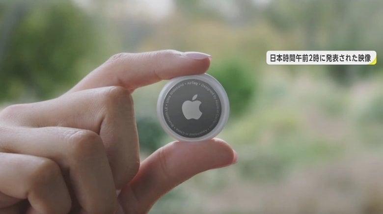 """""""大切な探しモノ""""を世界中のiPhoneで追跡できる「エアタグ」…財布やカギ、子供にも付けられる"""