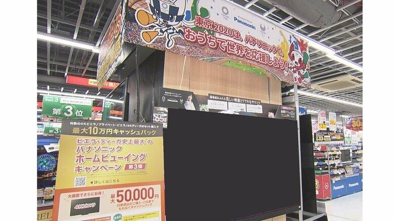 余ったスポーツバーのお酒と売れる大画面テレビ…五輪PV中止で街では「巣ごもり応援」へのシフトが鮮明に