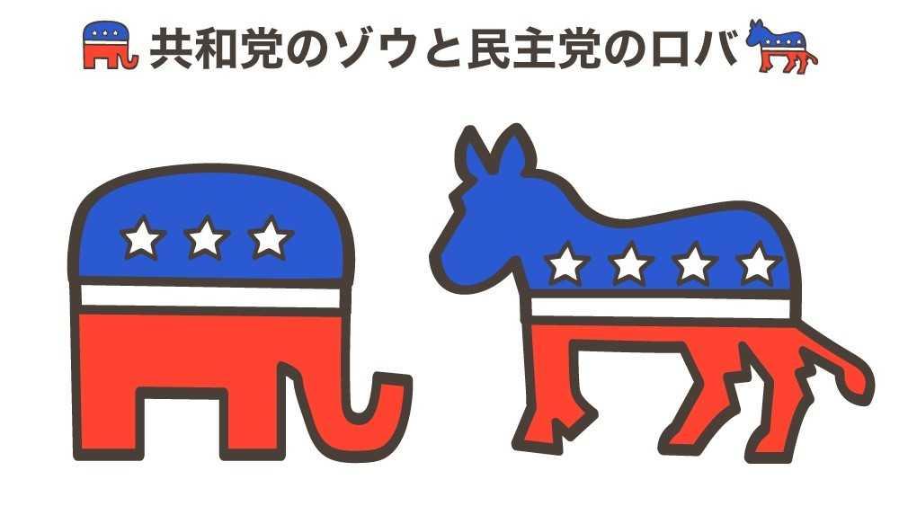 威厳があって強いゾウ」か「愚鈍で強情なロバ」か 共和党と民主党の ...