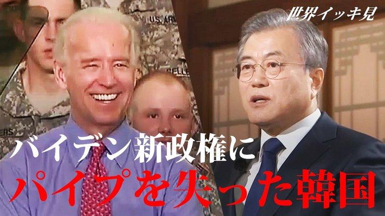 バイデン新政権にパイプを失った韓国 保守と進歩の分断が外交にも影響【世界イッキ見】