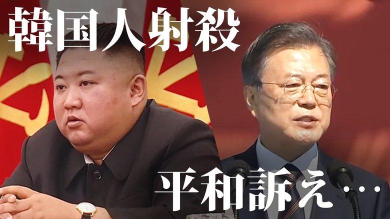 韓国人射殺・遺体焼却の衝撃事件の直後に平和訴え…北朝鮮に拘る文大統領に批判【世界イッキ見】