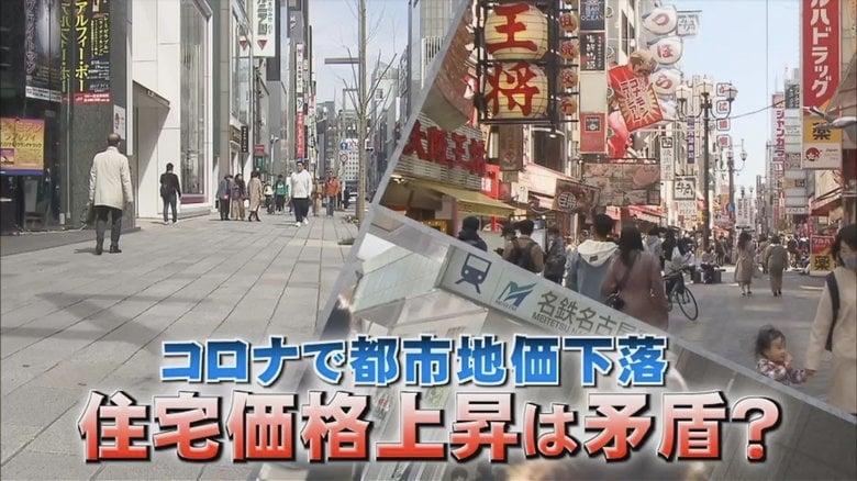 「東京脱出のトレンドが起こっていない」地価下落してもマンション価格が下がらない理由とは