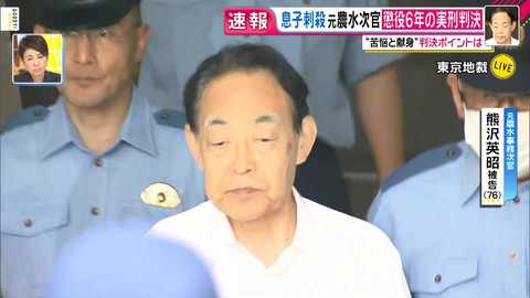 長男殺害の元農水事務次官・熊沢英昭被告に懲役6年の実刑判決…検察側が ...