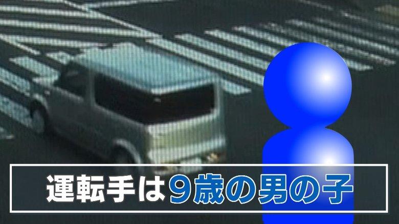 9歳児が車運転 防カメとらえた危うい瞬間 目撃者証言も