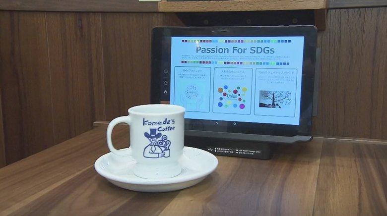 喫茶店でくつろぎながら金融情報…コメダ珈琲店と大和証券が異色のコラボ