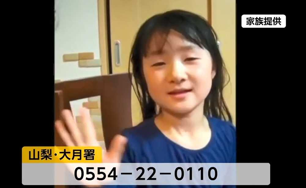 道志村キャンプ場女児不明 透視
