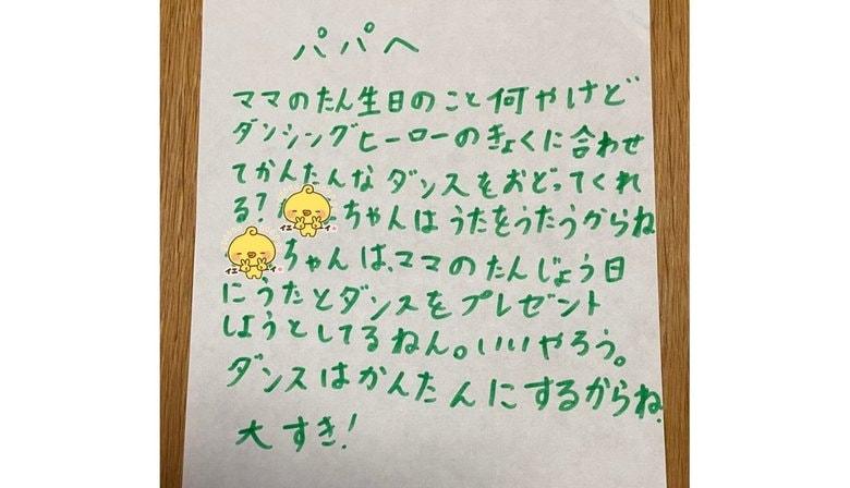 """「ママのたん生日におどってくれる?」7歳娘の選曲は""""ダンシング・ヒーロー""""…手紙をもらった父親にその後を聞いた"""