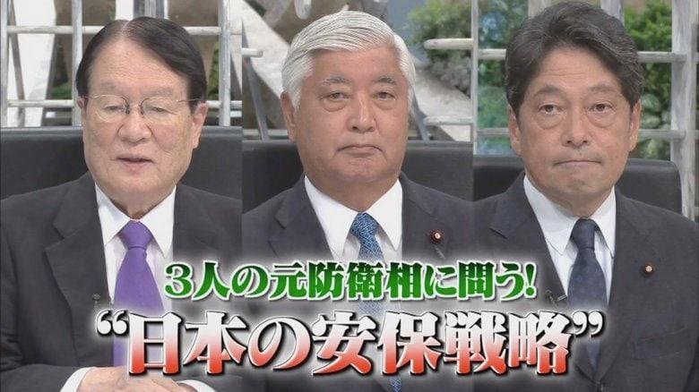 日本をミサイルからどう守る?3人の元防衛相に問う、 長射程ミサイル開発とイージス・アショア代替策