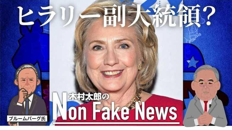 「こんなハッピーな話はない」急浮上したクリントン元国務長官の副大統領候補説にトランプ支持者が大喜び・・・なぜ?