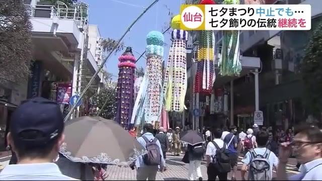 仙台七夕祭り 中止