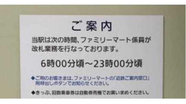 """コンビニ店員が駅の""""改札業務""""を兼務!? 異色のタッグの理由を聞いてみた"""