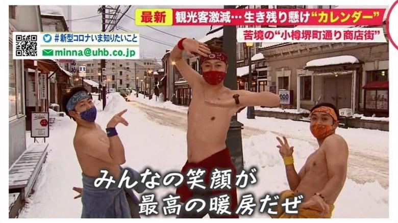 """コロナで観光客激減の小樽堺町通り商店街…実質タダ""""中年男性の裸カレンダー""""販売で世の中を笑顔に"""