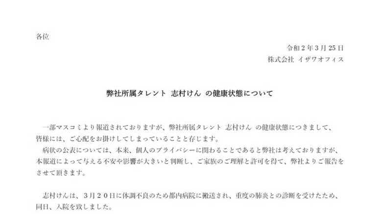 【全文】志村けんさん発熱と呼吸困難の症状で入院 新型コロナ陽性で事務所がコメント発表