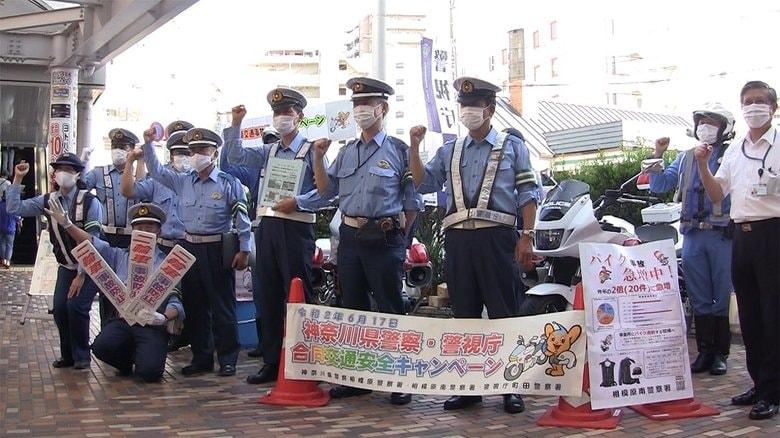 警視庁と神奈川県警が合同で交通安全イベント