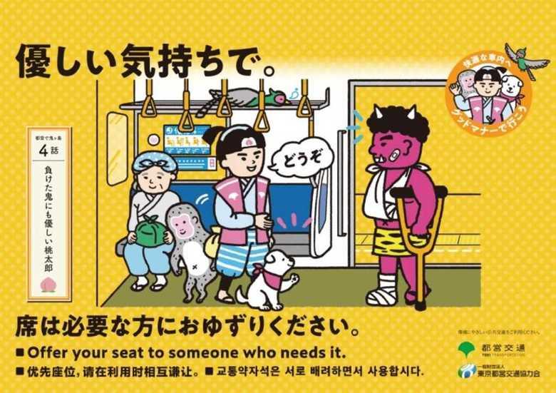 鬼をボコボコにしたのは誰だっけ…桃太郎の地下鉄マナー啓発ポスターに総ツッコミ