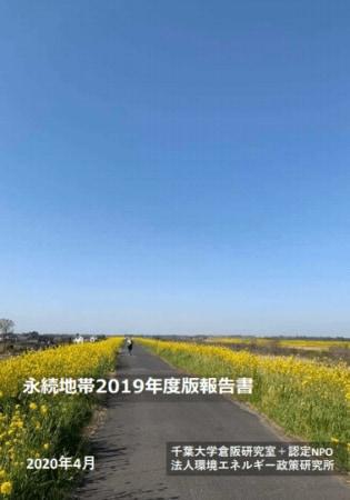 永続地帯2019年度版報告書