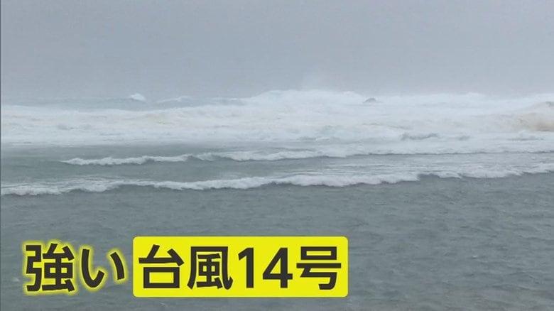 週末に関東上陸の恐れも…強い「台風14号」で九州や奄美は大荒れ 今後の進路予想図は?