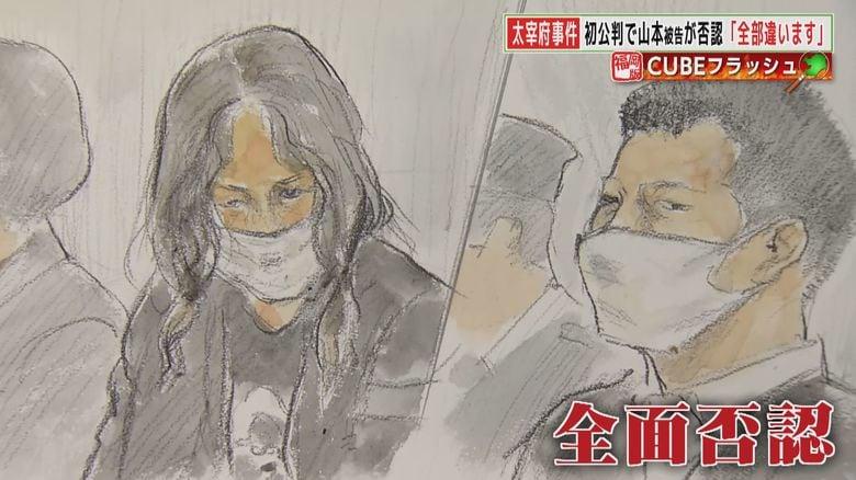 """太宰府市主婦暴行死事件(8) """"模造刀で腕を刺し…""""別の恐喝事件で山本被告が出廷も「全部違います」無罪主張"""