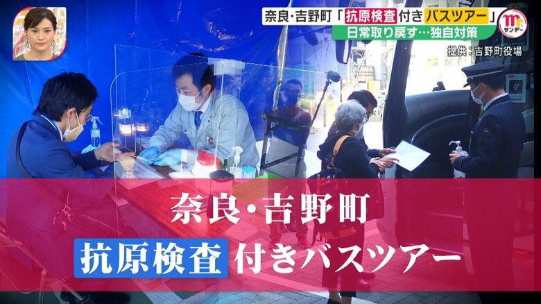 「抗原検査」の有効活用で日常を取り戻す…奈良で検査付き桜バスツアー ロックダウン続くドイツでも独自対策