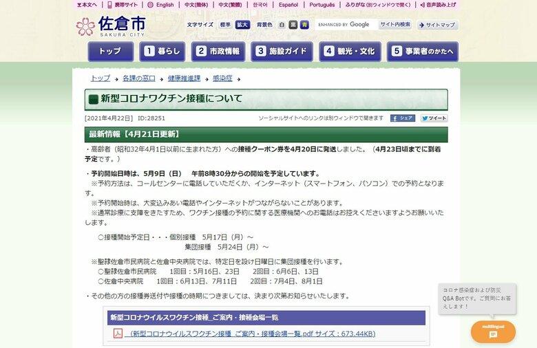 佐倉市 65歳以上の新型コロナワクチン接種予約を5月9日より開始