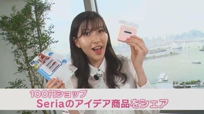 「最後まで使えるポンプボトル」「正方形に切れるラップ」 かゆいところに手が届く「Seria」のアイデア商品