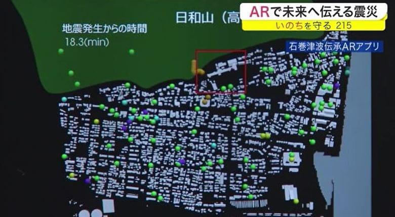 被災者約100人の避難行動を地図上に表示 津波の教訓をARで伝える【宮城発】