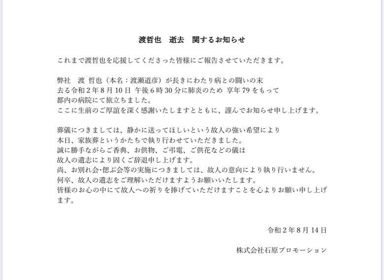 俳優・渡哲也さん78歳 肺炎のため死去 「静かに送って欲しい」