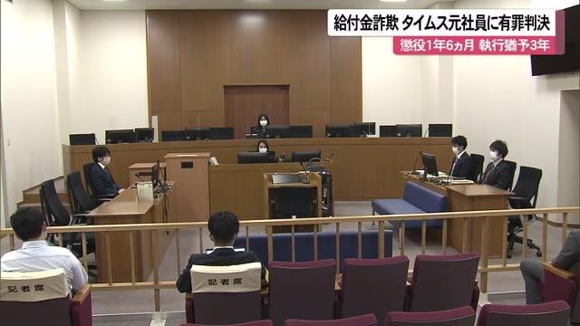 沖縄タイムス元社員に執行猶予付き有罪判決 コロナ給付金詐欺
