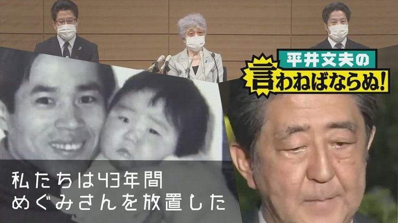 「何もやってない人が政権を批判するのは卑怯だ」43年間拉致問題を放置した政治家とメディアに対する横田哲也さんの怒り