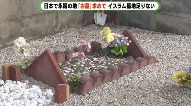 日本でお墓を探すも土葬に制約 イスラム教徒・ムスリムのお墓を考える