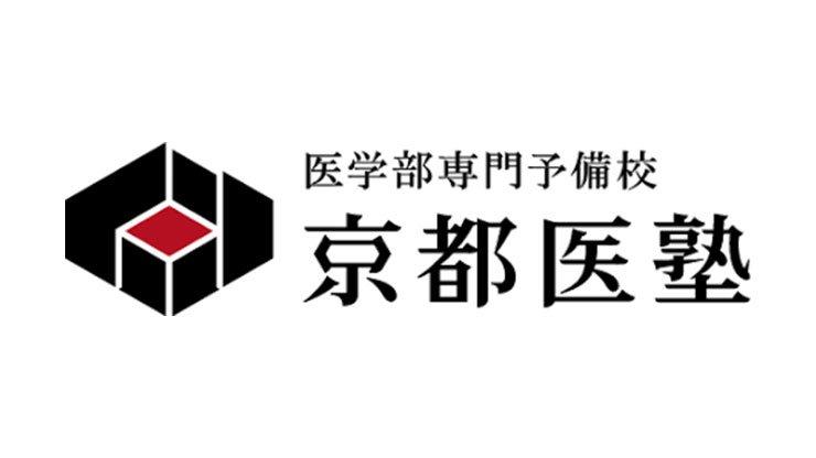 偏差値40からの医学部合格!医学部専門予備校 京都医塾が、日本マーケティングリサーチ機構の調査で3冠を獲得しました。