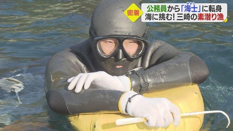 公務員から海の男へ 初潜りでは「酔いました」…三崎の伝統漁に魅了された男性の挑戦【愛媛発】