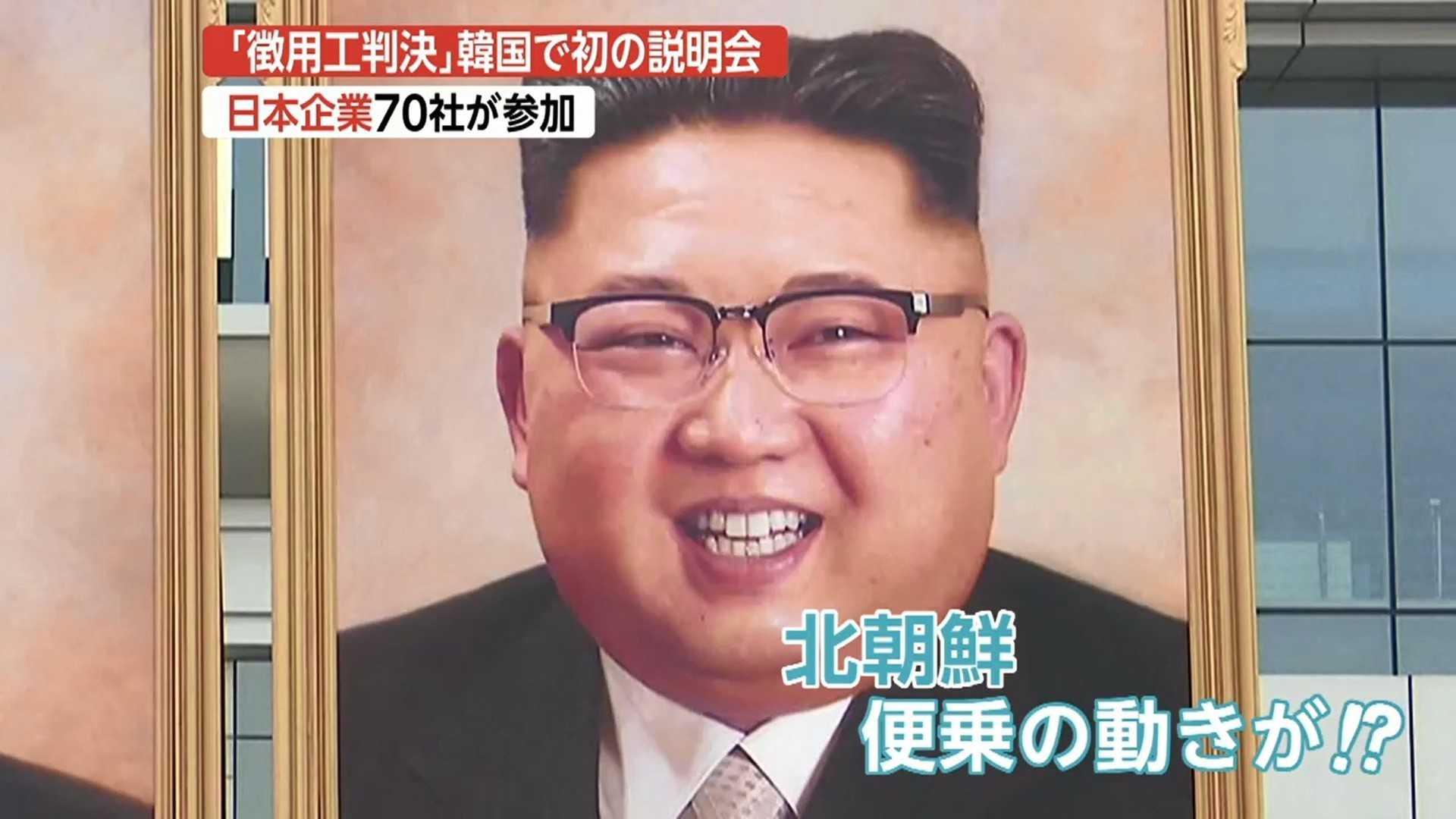 """韓国""""徴用工判決""""問題に北朝鮮が「便乗」して日本批判"""