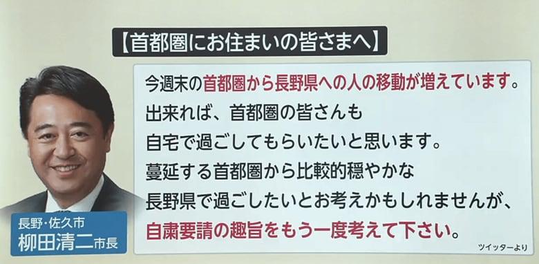 """「首都圏から来ないで」…外出自粛の東京から""""コロナ疎開""""はアリ?ナシ?"""