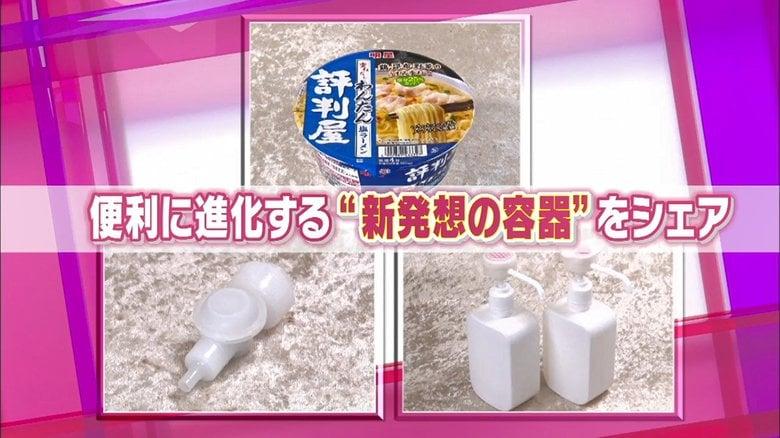 「塩分摂取量の目安が分かる即席麺の容器」…便利に進化した新発想の容器をご紹介