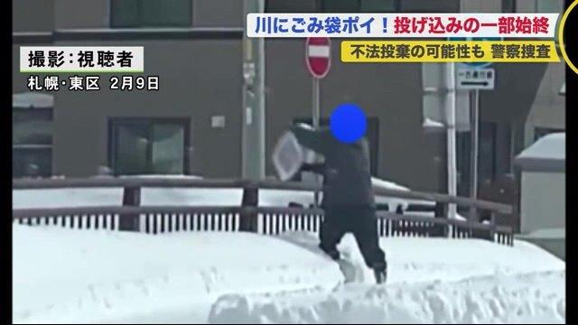 橋から川にごみ袋をポイ…撮影された動画がネットで拡散 警察も捜査に乗り出す【北海道発】