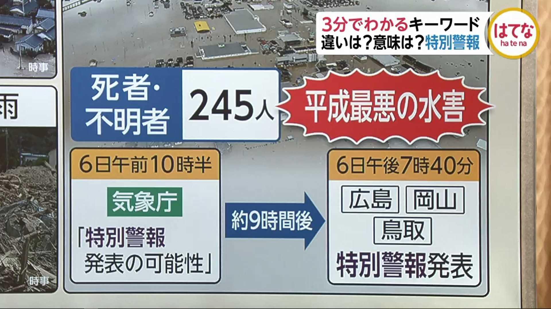 広島 警報 可能 性