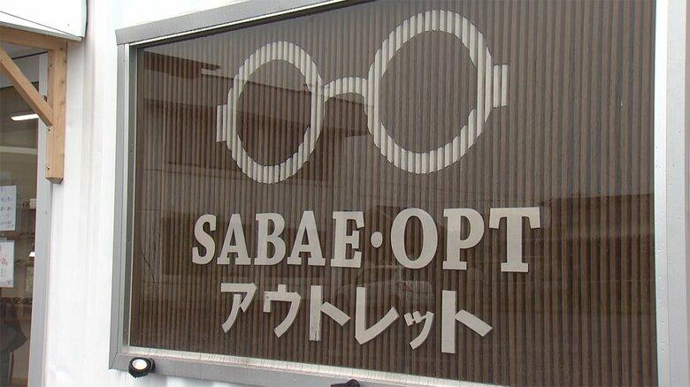 日本一の眼鏡産地・鯖江にアウトレット専門店オープン レンズ代込みで3000円から…型落ち品などお手頃に