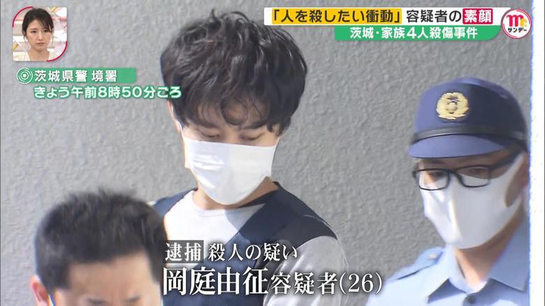 「誰もまわりにいない…けど笑ってる」中高の同級生が語る茨城家族4人殺傷事件 岡庭容疑者の素顔